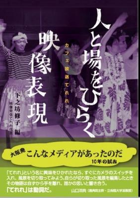 カフェ放送てれれの本ができました。 - Facebook検索.jpg