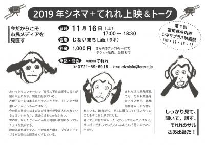 terereシネマプラス2019.jpg