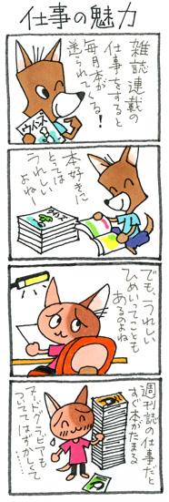 エッセイイラスト/4コマ漫画/仕事の魅力