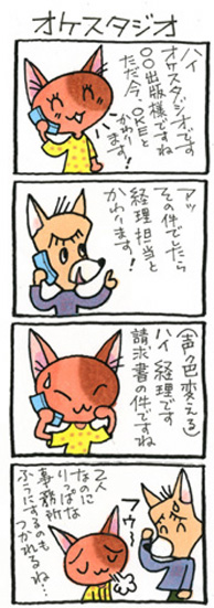 4コマ漫画/オケスタジオ