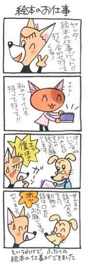 4コマ漫画.絵本の話