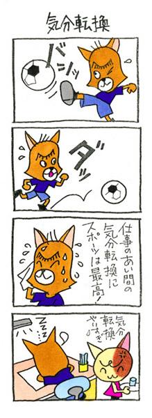 4コマ漫画 makoイラスト