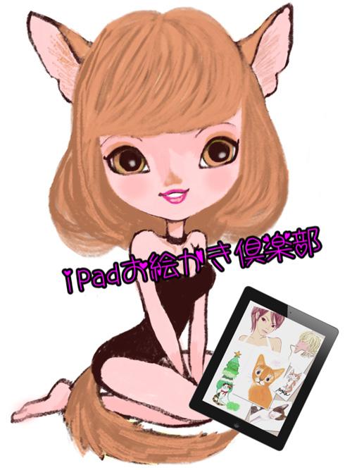 iPadイラスト、猫、女の子mako,
