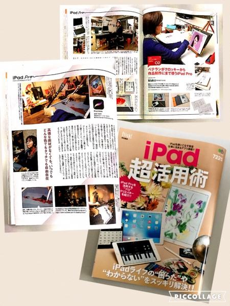 フリック、flick,iPad