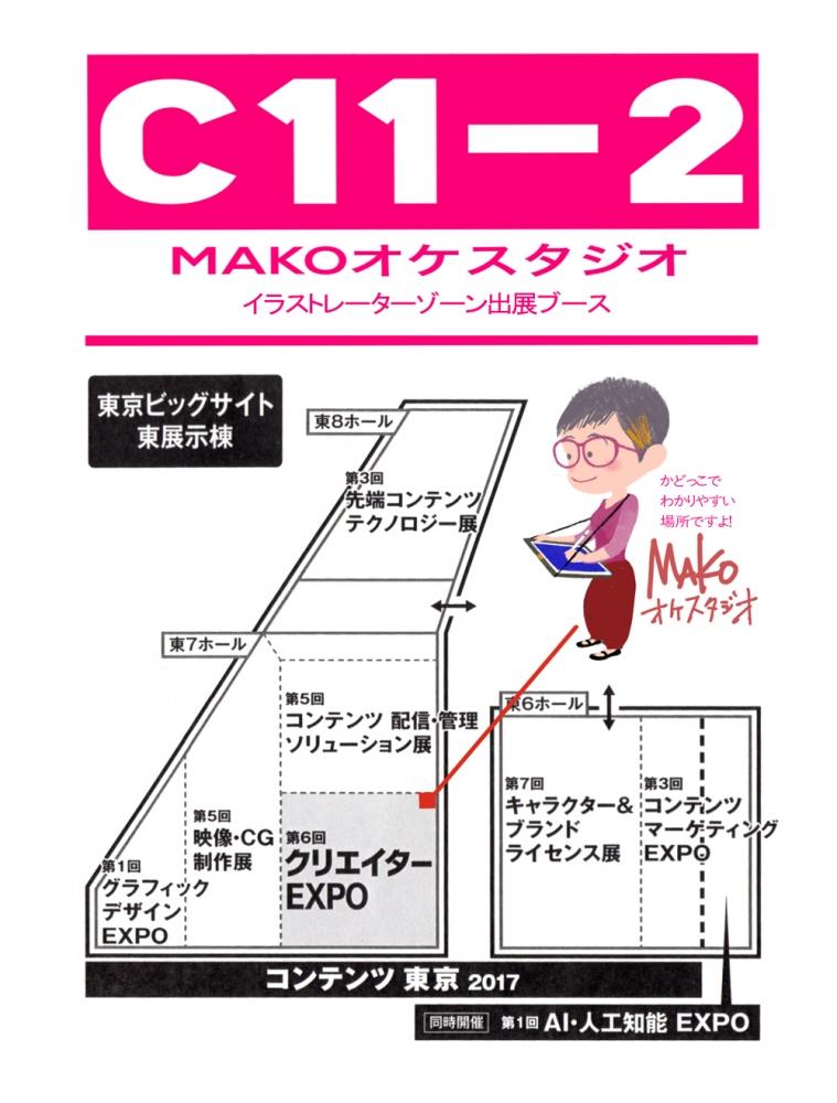 EXPO17, mako