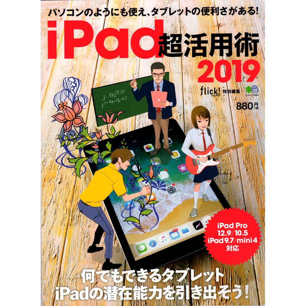 iPadイラスト、ビジネス、ギター女子高生、教師