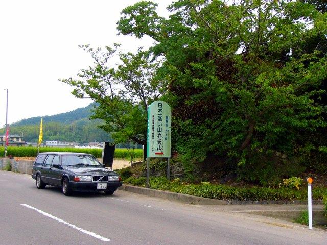 日本一低い山弁天山をコンタックスで