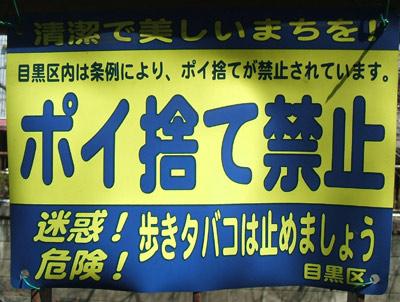 signboard, nakameguro, tokyo, 東京, 看板, 中目黒