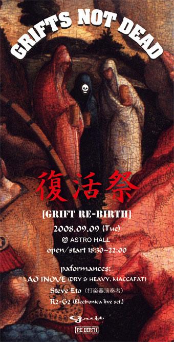 grift, グリフト