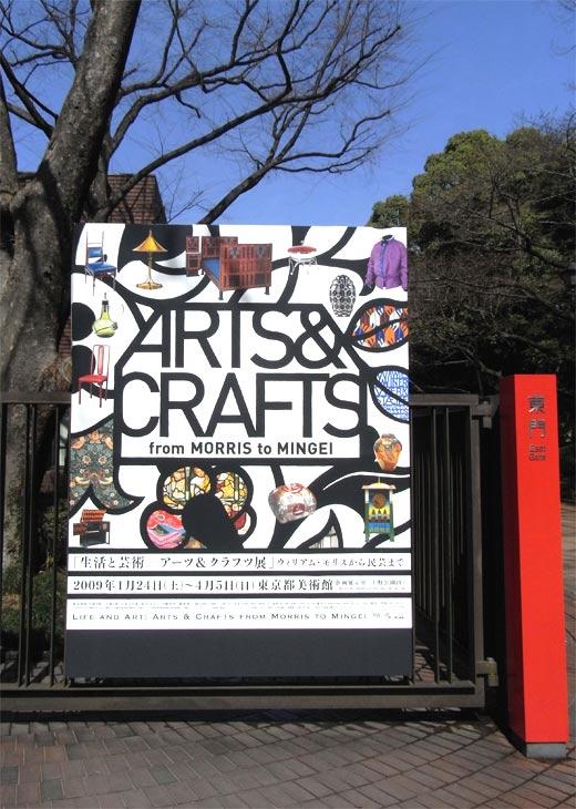 Arts and Crafts Movement,アーツ・アンド・クラフツ運動
