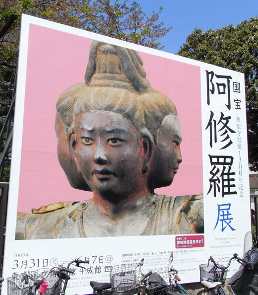 The National Treasure ASHURA and Masterpieces from Kohfukuji/ 興福寺創建1300年記念 「国宝 阿修羅展」