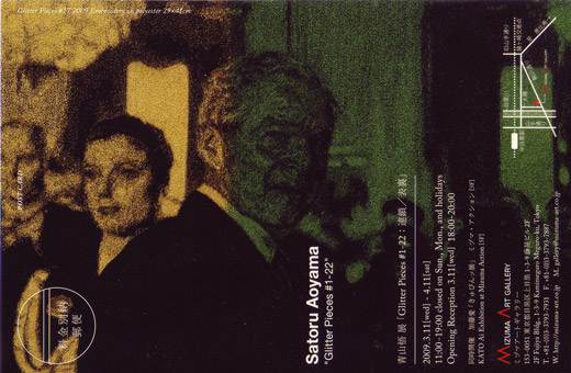 AOYAMA Satoru Exhibition/ 青山悟 展