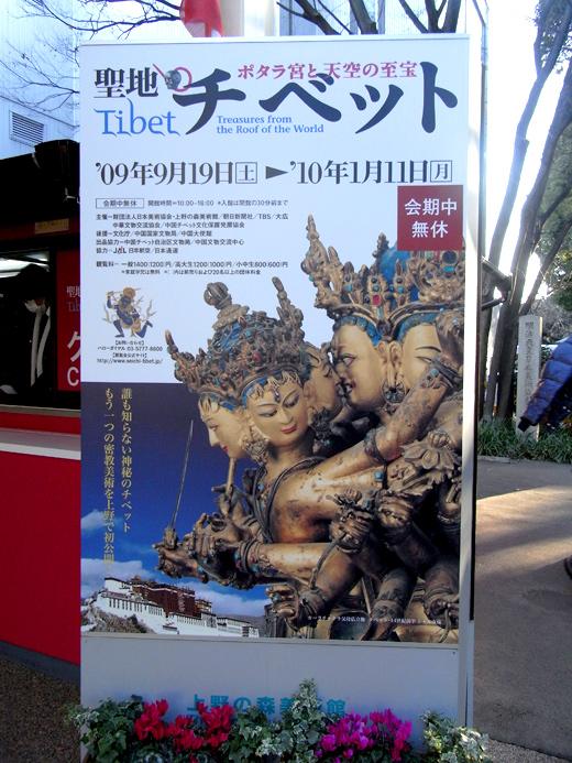 聖地チベット展 | 上野の森美術館