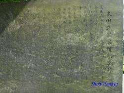 太田道灌江戸城築城之碑2