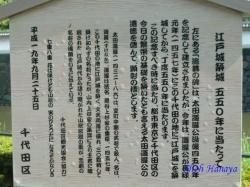 太田道灌江戸城築城之碑3