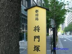 平将門塚1