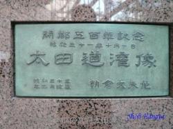 東京国際フォーラムの太田道灌像3
