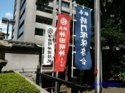 将門塚8月15日1