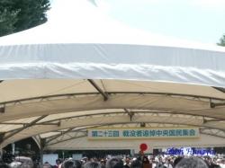 靖国神社終戦記念日1