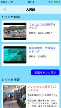 日本ダイビングマップ