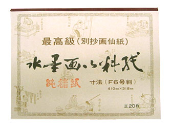水墨画御料箋(純楮紙)F6号判