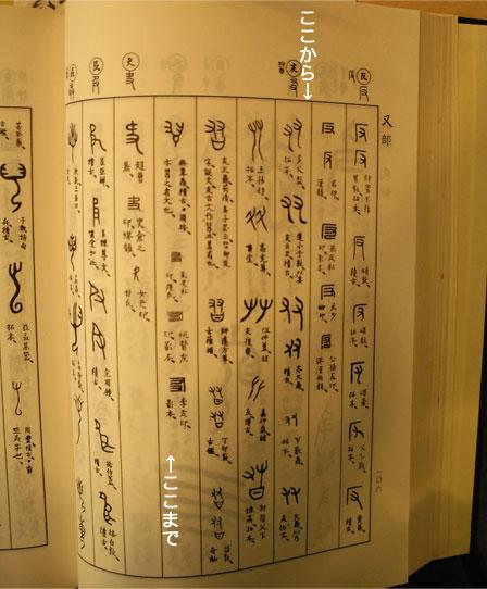 篆書字引で彫りたい文字を調べます