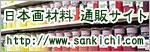 日本画材料の通販サイト。絵具屋三吉ネットショップはこちらから
