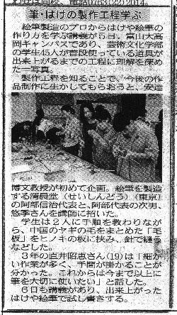 清晨堂さん富山大学講義記事