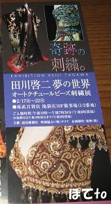 ビーズ刺繍展