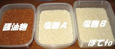 塩・醤油麹