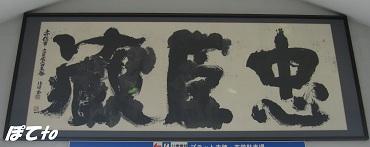 播州赤穂2