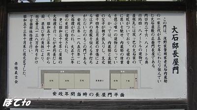 播州赤穂9