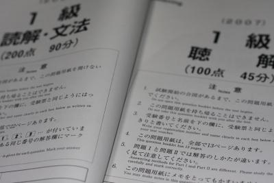 日本語1級