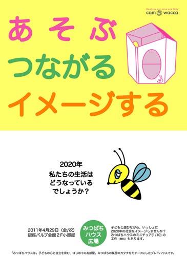 ファームエイド201104