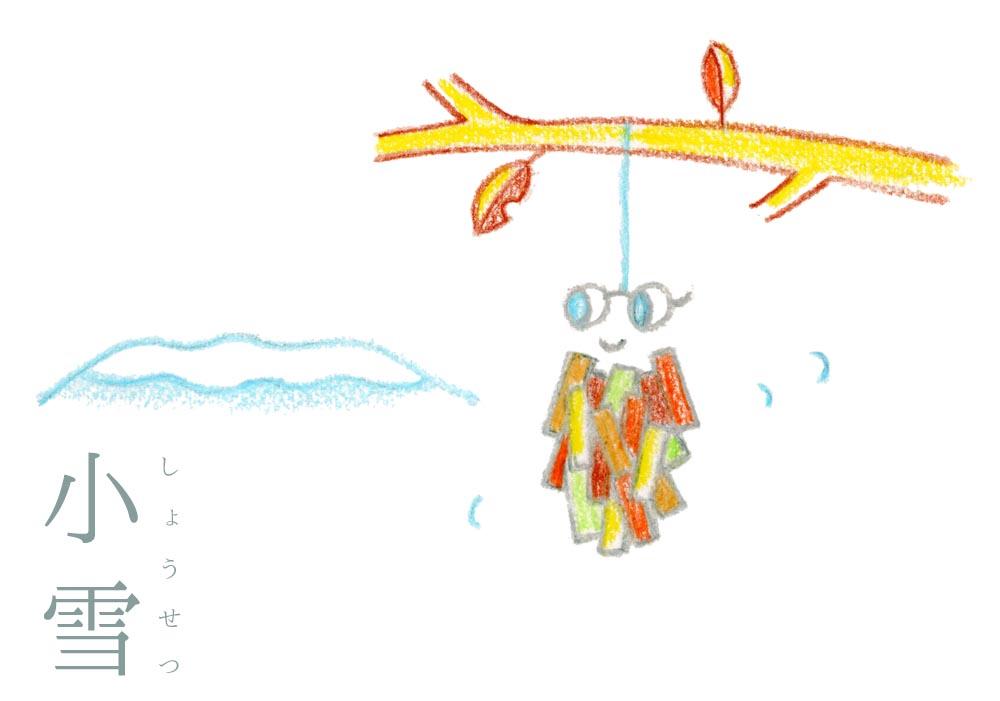 小雪(しょうせつ)