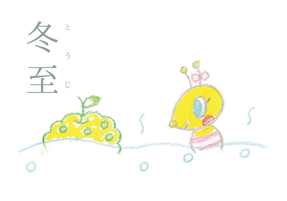 冬至(とうじ)