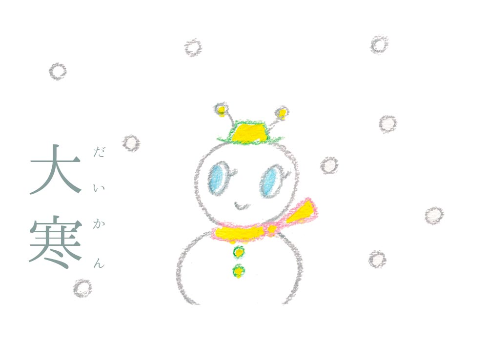 大寒(だいかん)