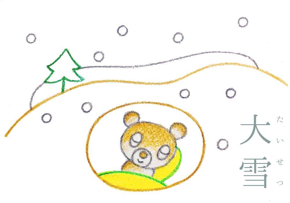 大雪(たいせつ)