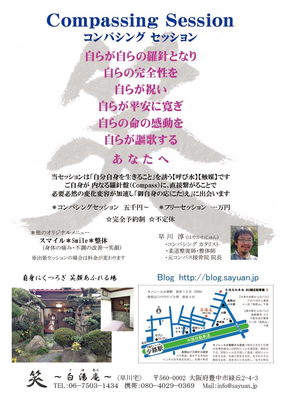 改定compassing-s-mitsuoriZ_tate_omote.jpg