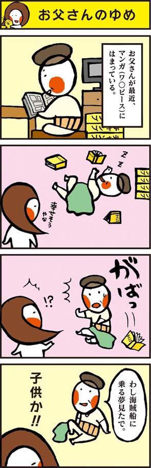 4日目_4コマ