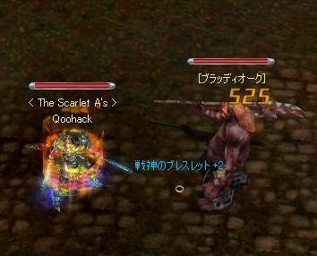 戦神のブレスレット+2