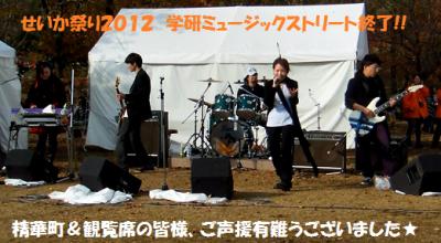 せいか祭り2012終了