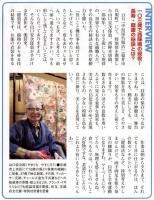 月刊ウララ12月号掲載