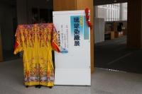 琉球染織展 風の森