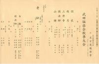 名古屋公演プログラム