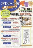 きもの・草履クリニック表