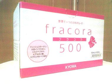 フラコラの箱