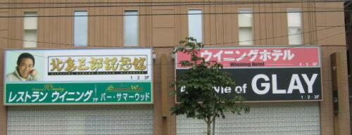 北島三郎&GLAY