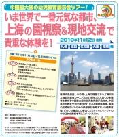上海幼児教育カーニバル