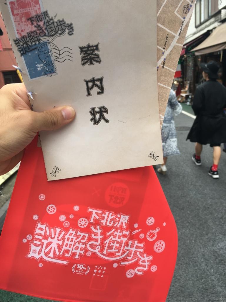 下北沢謎解き街歩き